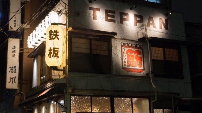 TEPPAN筋クリート - メイン写真: