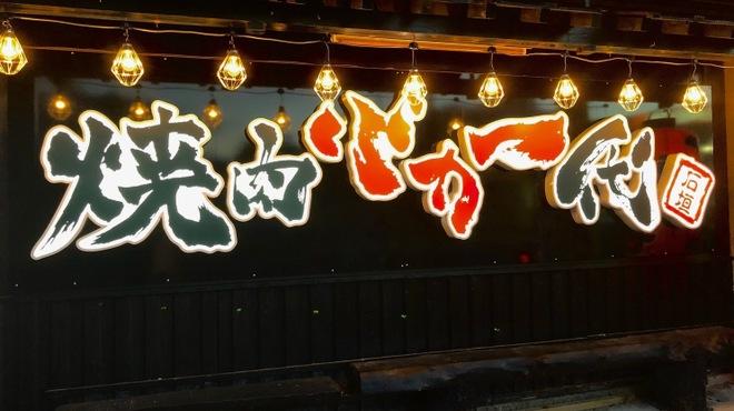 沖縄焼肉・ホルモン バカ一代 - メイン写真: