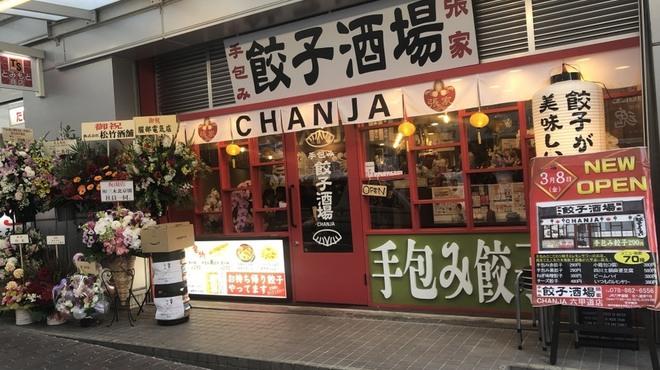 手包み餃子酒場CHANJA - メイン写真: