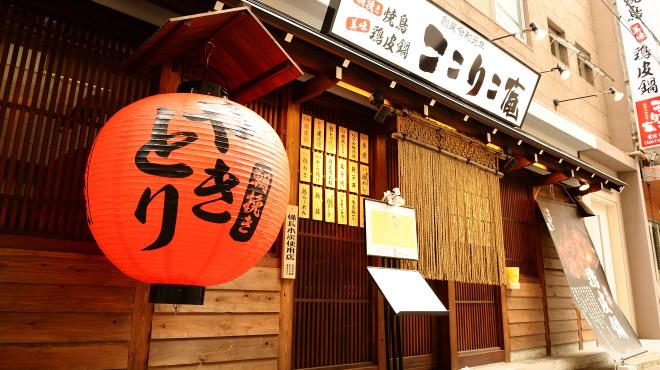 焼鳥と鶏皮鍋 ここりこ庵 - メイン写真: