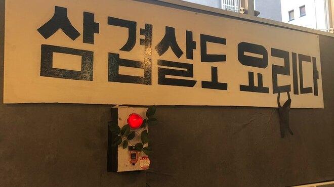 小さな韓国 あぷろ - 内観写真:韓国料理、サムギョプサル、辛い、天神.후쿠오카.한국요리.한국술집.삼겹살.다이묘.텐진.レストラン