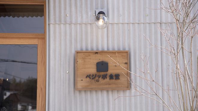 ベジッポ食堂 - 外観写真:おぼんをイメージした看板