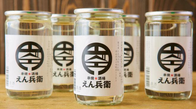 串焼酒場えん兵衛 - メイン写真: