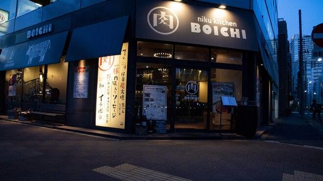 BOICHI - メイン写真: