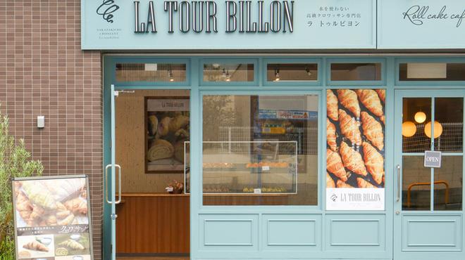 LA TOURBILLON - メイン写真: