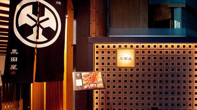 鉄板焼 黒田屋 - メイン写真: