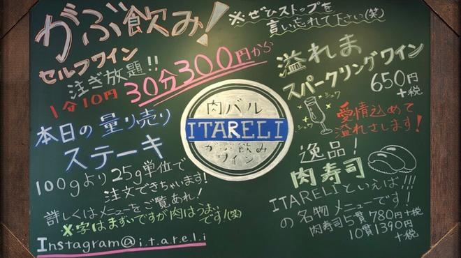 肉バル×がぶ飲みワイン ITARELI - メイン写真: