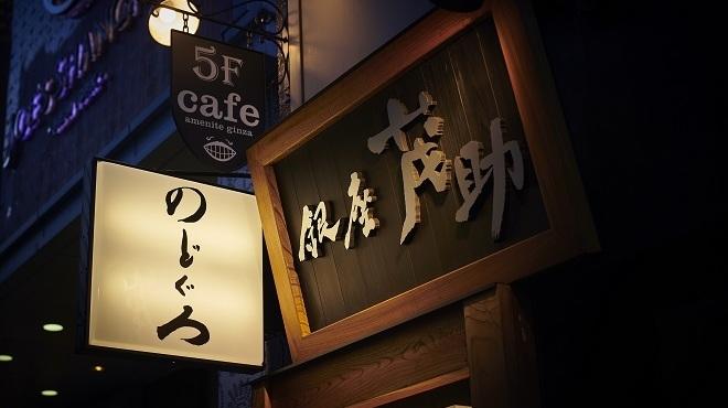 魚料理と蔵元焼酎 中俣酒造本店 銀座 茂助 - メイン写真: