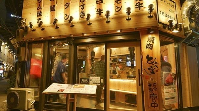 仙台牛焼肉 と文字 - メイン写真: