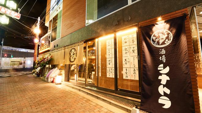 酒場 シナトラ - メイン写真:
