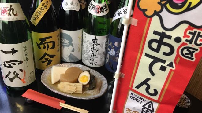 和奏酒 集っこ - メイン写真: