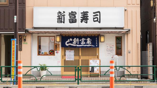 新富寿司 - メイン写真: