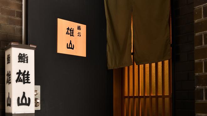 蔵六雄山 - メイン写真: