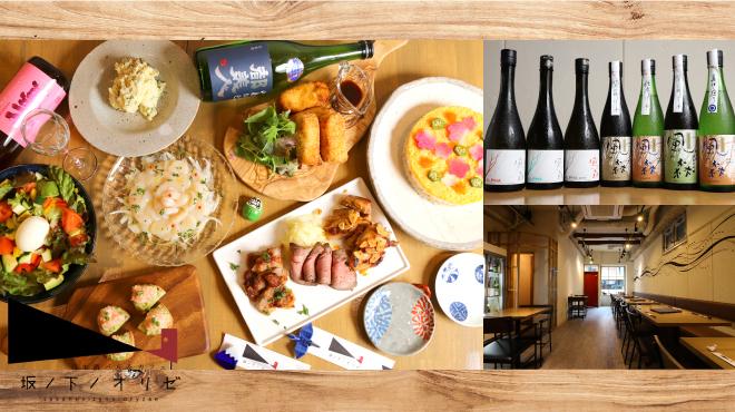 日本酒バル&カフェ 坂ノ下ノオリゼ - メイン写真: