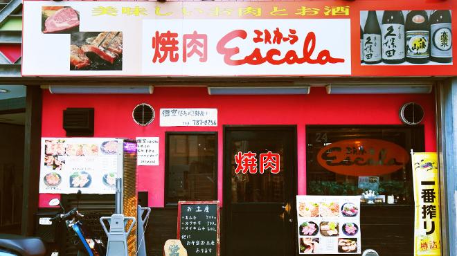 焼肉 エスカーラ - メイン写真:
