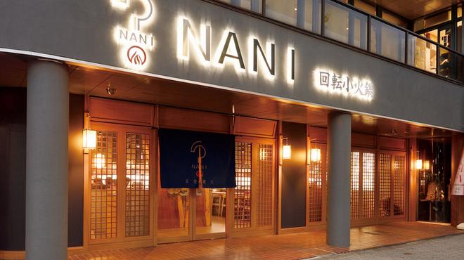 NANI 回転小火鍋 - 外観写真:明かり