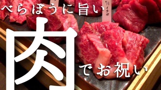 肉処くろべこや - メイン写真: