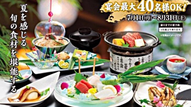 魚菜家 旬蔵 - 料理写真:2019年夏の特別宴会