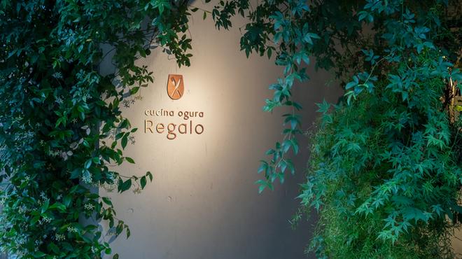 レガーロ - 外観写真:緑のカーテンがレガーロの入り口