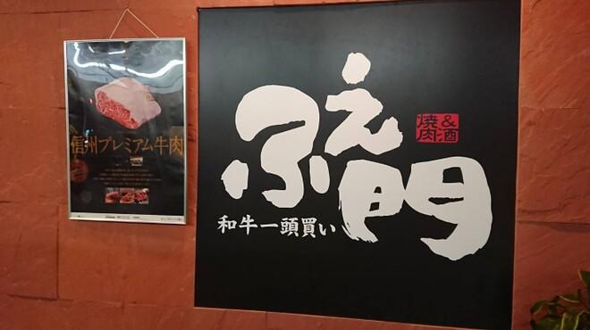 和牛一頭買い ふえ門 - メイン写真: