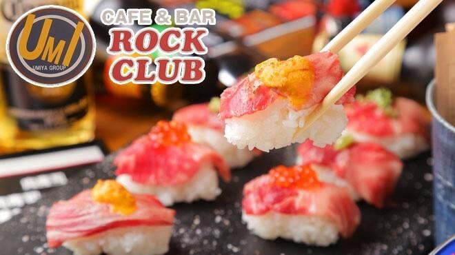 UMIYA ROCK CLUB - メイン写真: