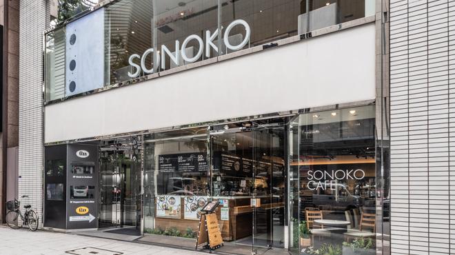 SONOKO CAFE - メイン写真: