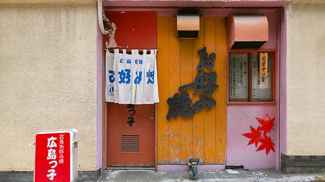 広島っ子 - メイン写真: