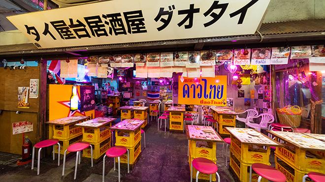 タイ屋台居酒屋 タイヨコ - メイン写真: