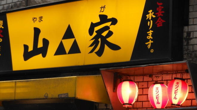 山家 支店 - メイン写真: