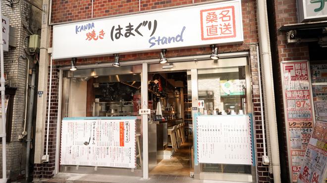 神田 焼きはまぐりSTAND - メイン写真: