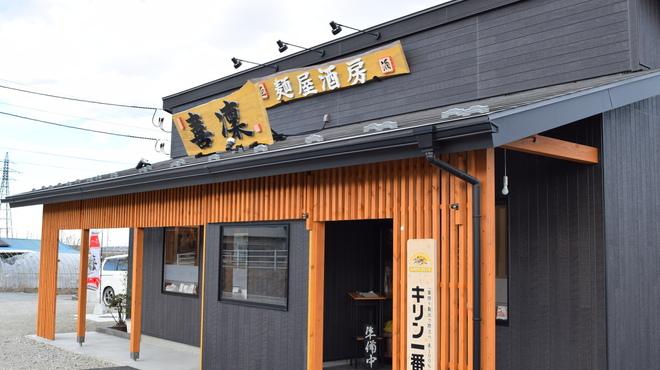 麺屋酒房 喜凛 - メイン写真: