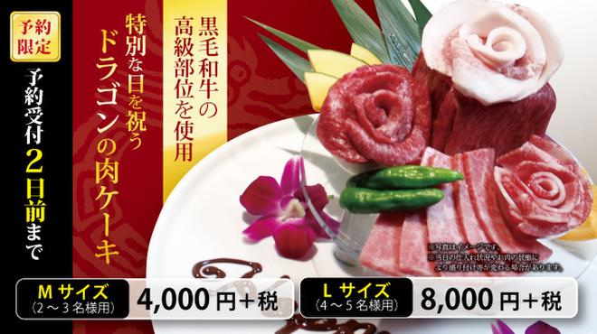 焼肉 ドラゴン - メイン写真: