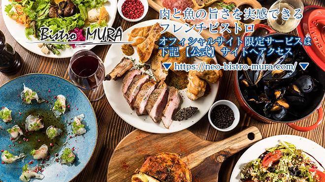 ネオビストロ MURA -ハンドメイドキッチン- 中野店 - メイン写真: