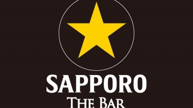 サッポロ生ビール黒ラベル THE BAR - メイン写真: