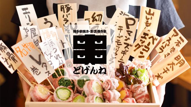 博多串焼き・野菜巻き串 どげんね - メイン写真: