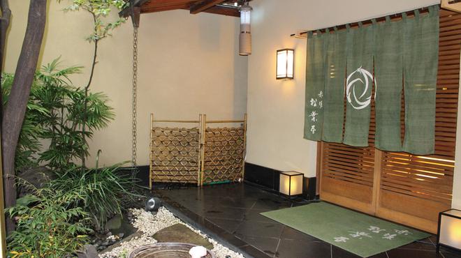赤坂松葉屋 - 外観写真: