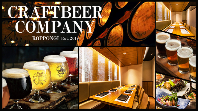 CRAFT BEER COMPANY  - メイン写真: