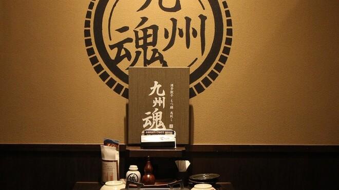 九州魂 - メイン写真: