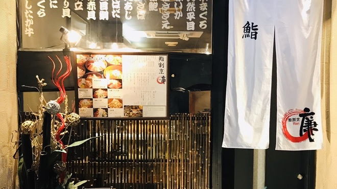 鮨割烹 廉 - メイン写真: