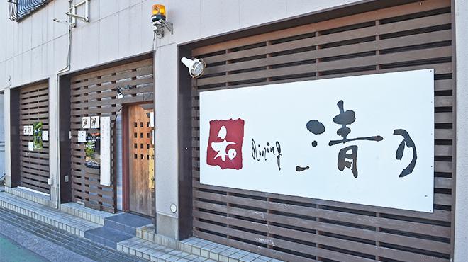 和 dining 清乃 - メイン写真: