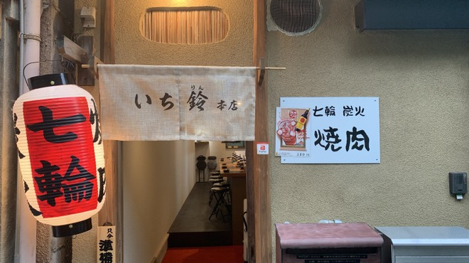 炭火焼肉いち鈴 - 外観写真: