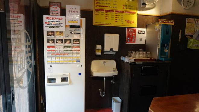 麺侍 誠 - 内観写真:店内券売機