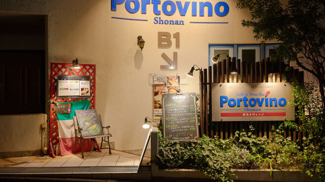 ポルトヴィーノ - メイン写真: