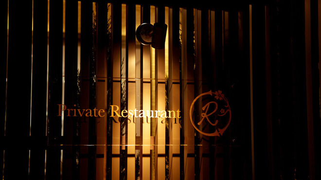 プライベートレストラン R - メイン写真: