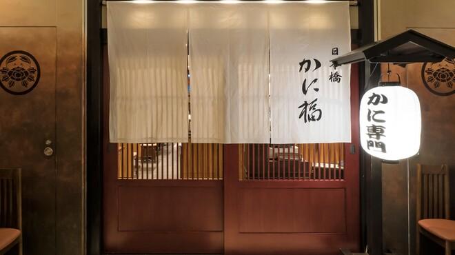 御かにめし 日本橋かに福 - メイン写真: