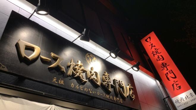 北京 - メイン写真:
