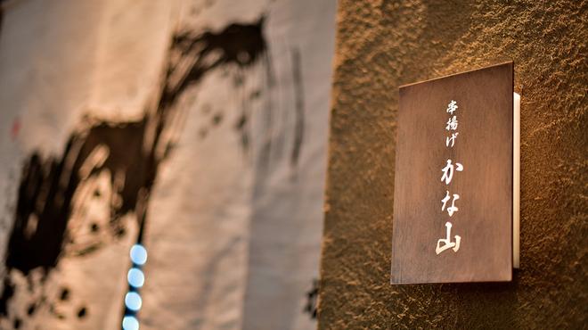 北新地 串揚げ かな山 - メイン写真: