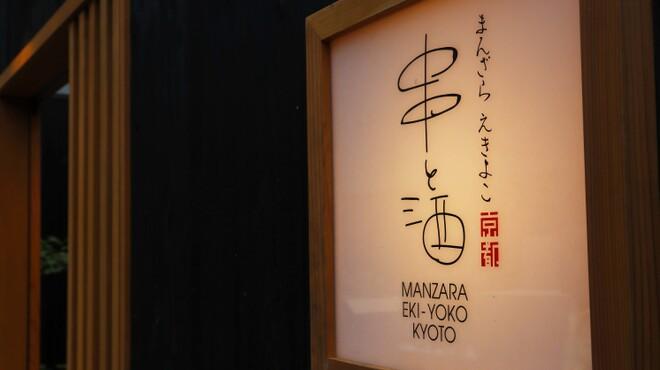 まんざらえきよこ 串と酒  - メイン写真: