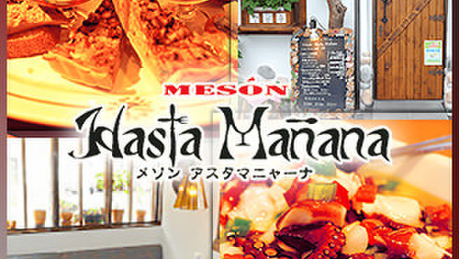 MESON Hasta Manana - メイン写真: