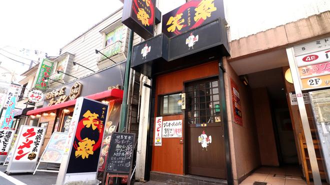 やき鳥 居酒屋 笑楽 - メイン写真: